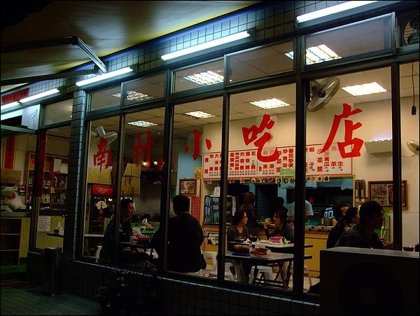 南村小吃店- (1).JPG