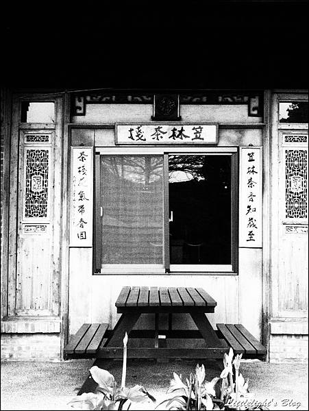 笠林懷古料理- (45).JPG