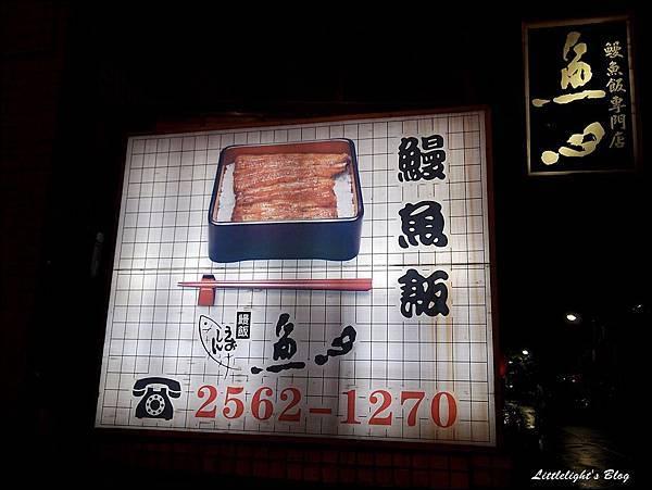 魚心日本料理- (15).JPG