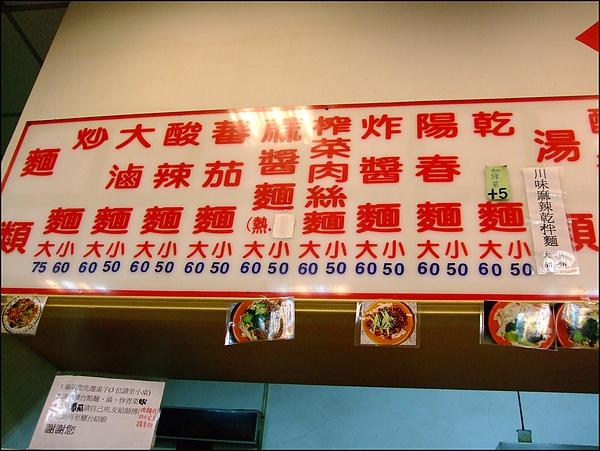 南村小吃店- (9).JPG