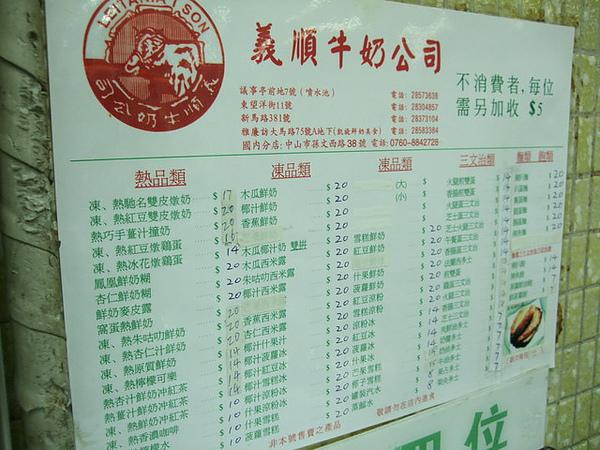 35.義順牛奶公司菜單