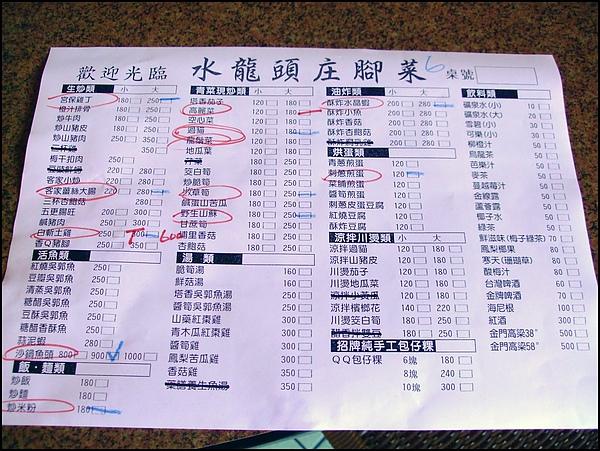 水龍頭庄腳菜- (25).jpg