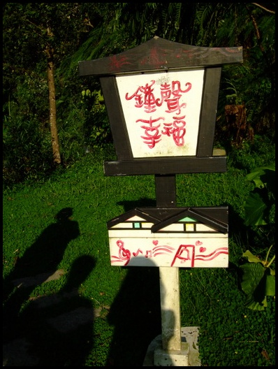 安妮公主花園- (97).JPG