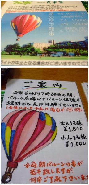 北海道之旅- (20).jpg
