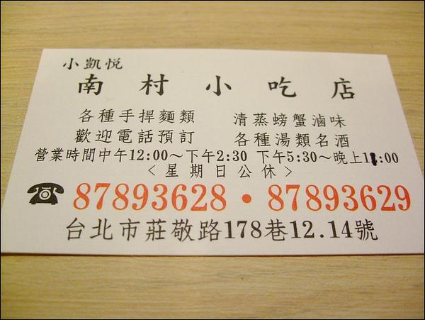 南村小吃店- (14).JPG