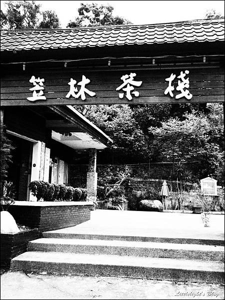 笠林懷古料理- (46).JPG