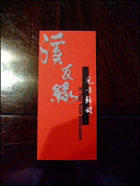溪友緣- (14).jpg