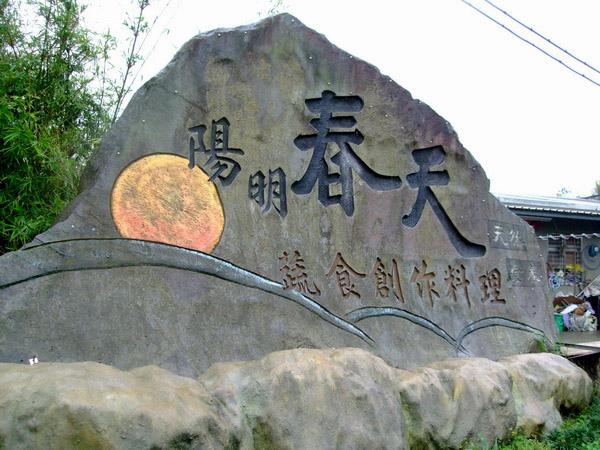 陽明春天- (1).jpg
