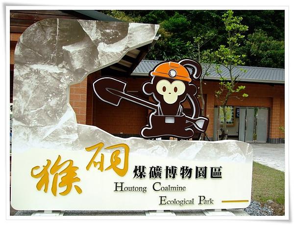 猴硐 甜客廳- (1).jpg