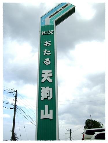 北海道之旅- (151).jpg