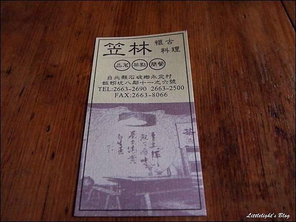 笠林懷古料理- (28).JPG