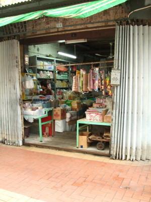 117.雜貨店