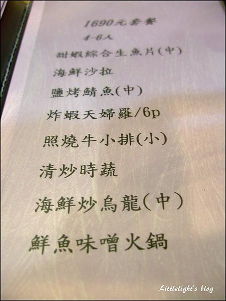 涵館日本料理- (1).JPG