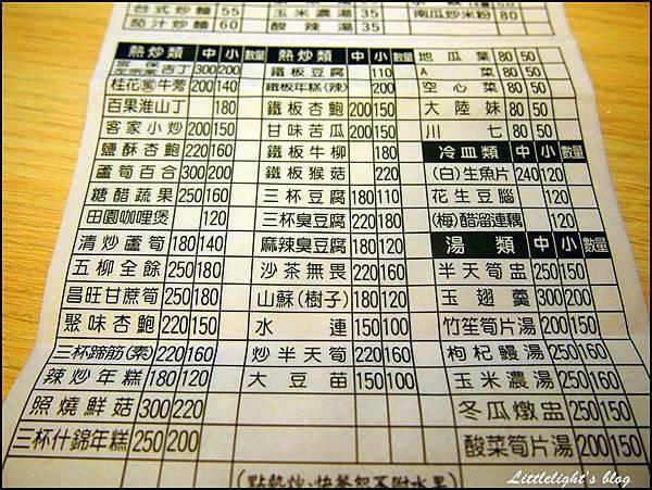 全民餐館- (13).JPG