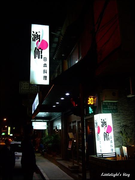 涵館日本料理- (16).JPG
