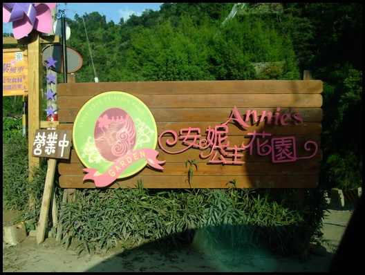 安妮公主花園- (107).JPG