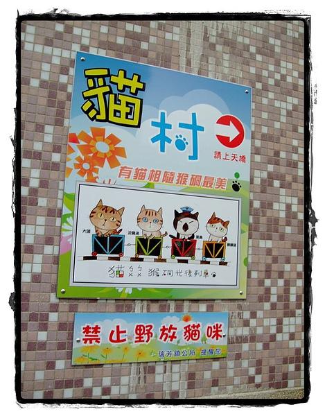 猴硐 甜客廳- (24).jpg