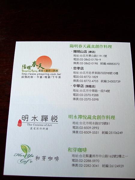 陽明春天- (42).jpg