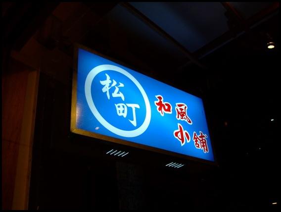 松町- (12).jpg
