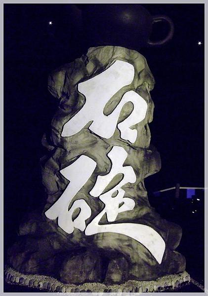 猴硐 甜客廳- (33).jpg