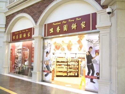 11-a.咀香園餅家