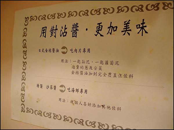 饌神涮涮鍋- (7).jpg