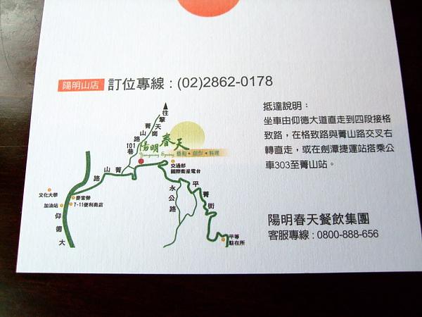 陽明春天- (43).jpg