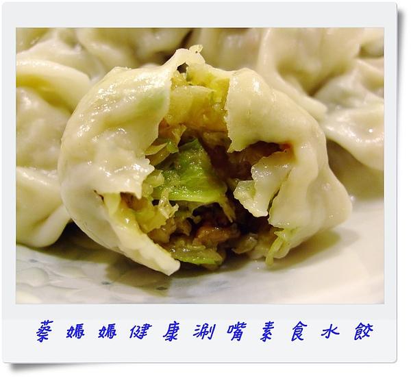 蔡媽媽水餃- (7)-2.jpg