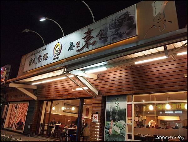 全民餐館- (14).jpg