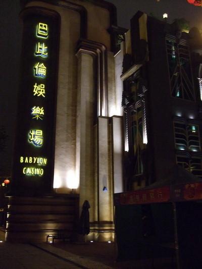 122.巴比倫娛樂場