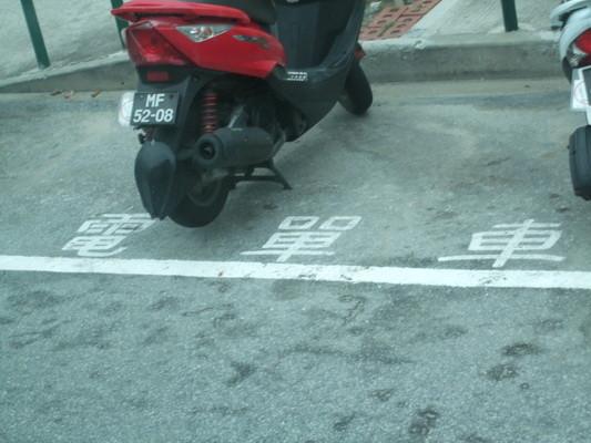 147.電單車 = 摩托車