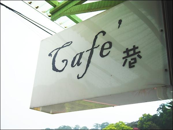 Cafe 巷- (11).JPG