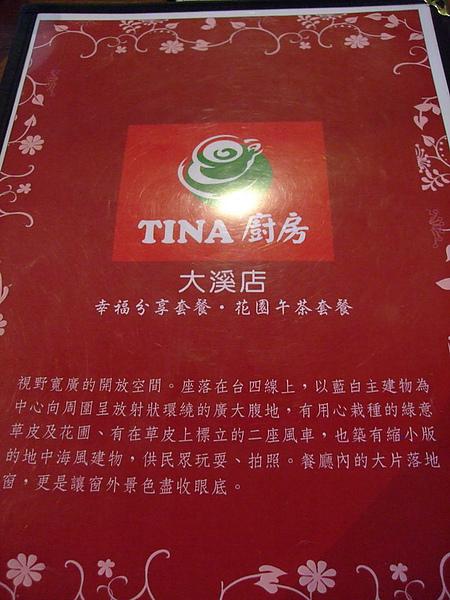 夢想團.大溪Tina廚房- (56).jpg