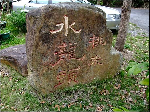 水龍頭庄腳菜- (32).jpg