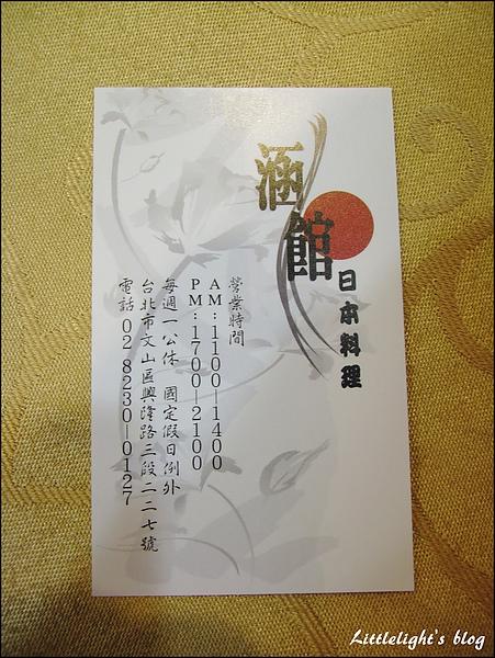 涵館日本料理- (15).JPG