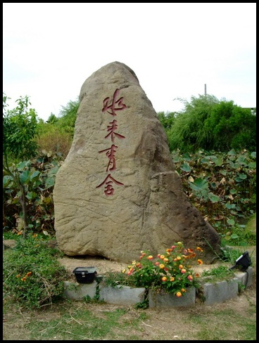 水來青舍- (1).jpg