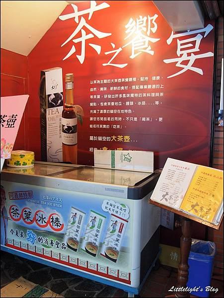 大茶壺- (18).jpg