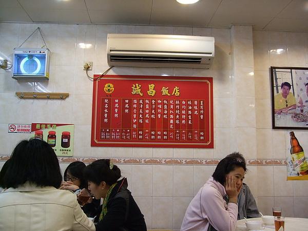 55.誠昌飯店菜單