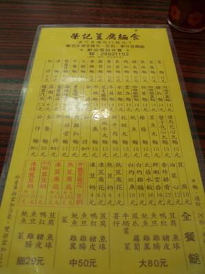 66.榮記豆腐麵食菜單