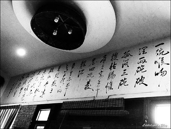 笠林懷古料理- (14).JPG