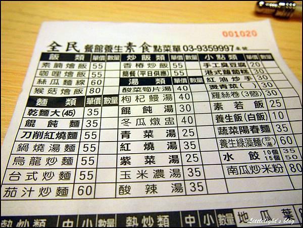 全民餐館- (12).JPG