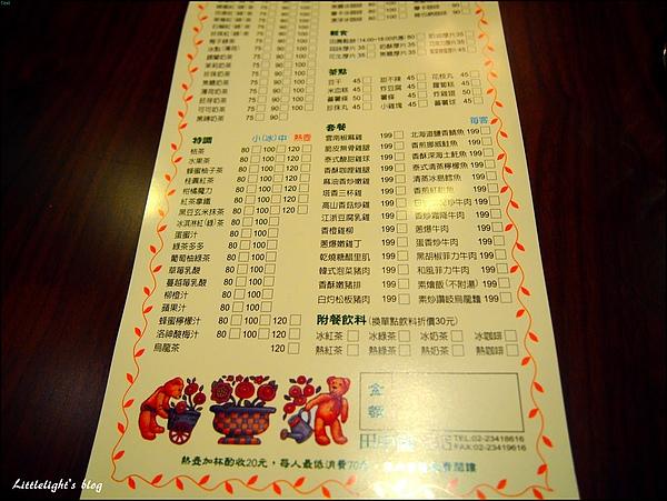 田中園光華店- (25).JPG