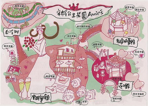 安妮公主花園-2.jpg