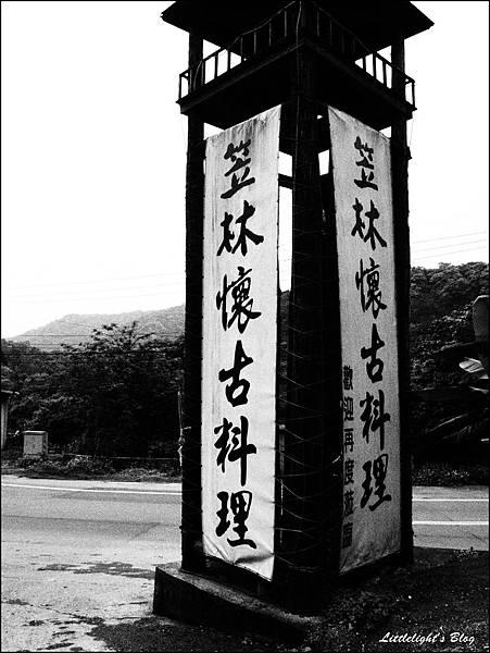 笠林懷古料理- (47).JPG