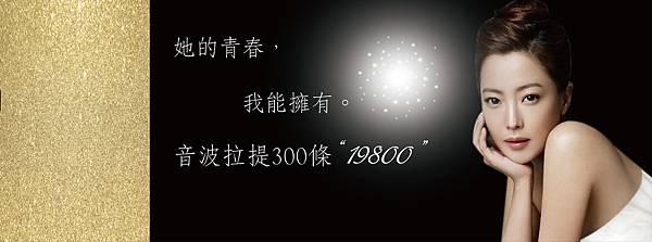 20160726 臉書八月音波banner01-01.jpg