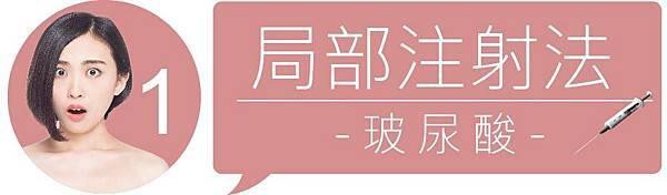 法令紋醫療新知-05.jpg