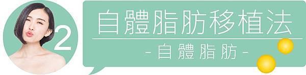 法令紋醫療新知-06.jpg
