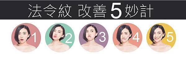 法令紋醫療新知-04.jpg