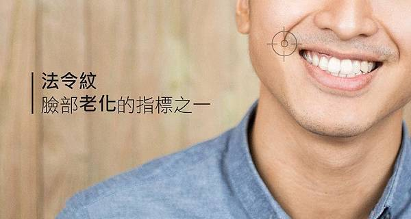 法令紋醫療新知-02-1.jpg