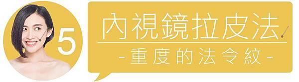 法令紋醫療新知-09.jpg
